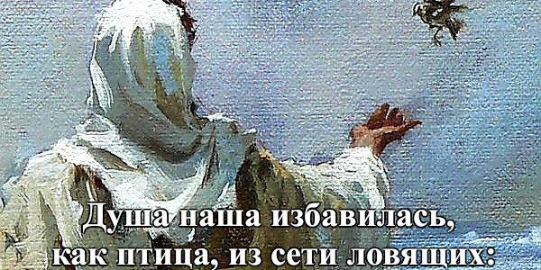 Господь освобождает души