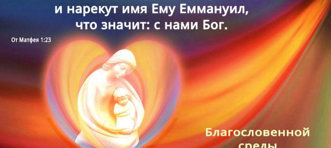 Дева во чреве приимет и родит Сына (БЛ)