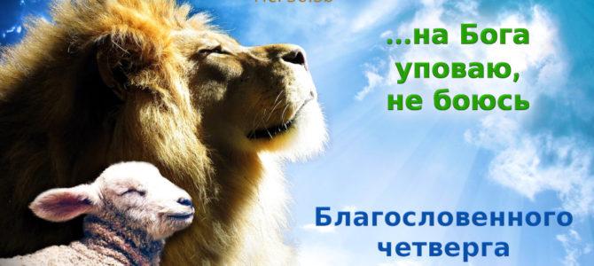 …на Бога уповаю, не боюсь.