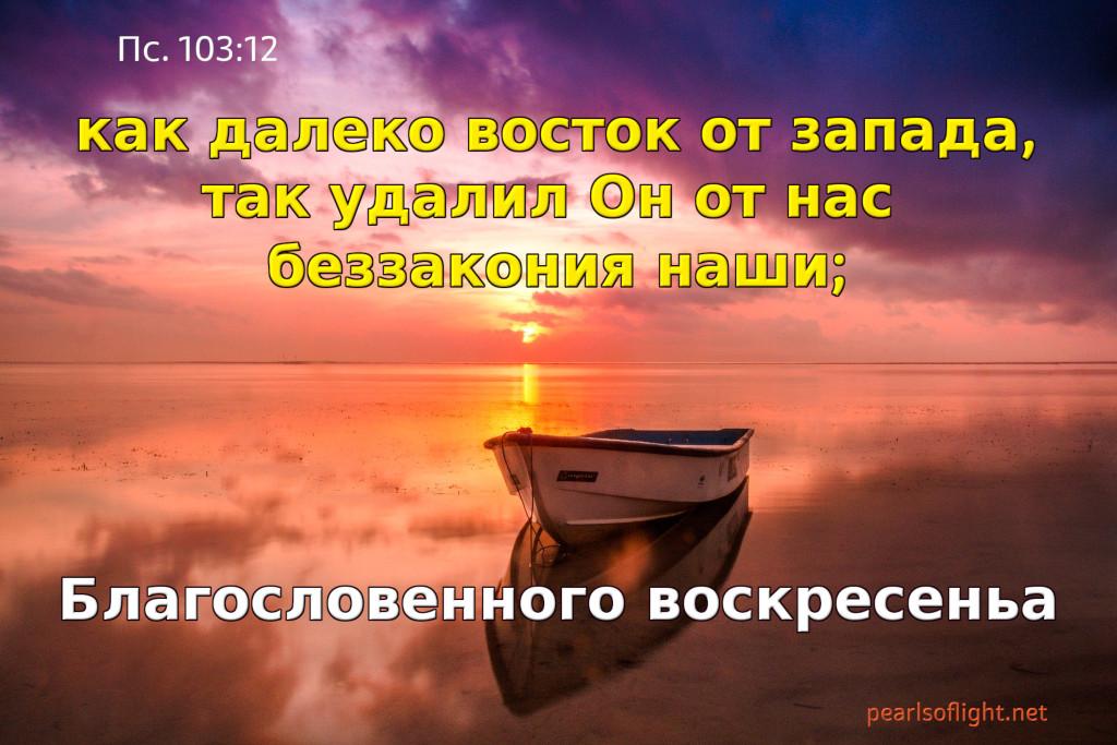 как далеко восток от запада,  так удалил Он от нас  беззакония наши;
