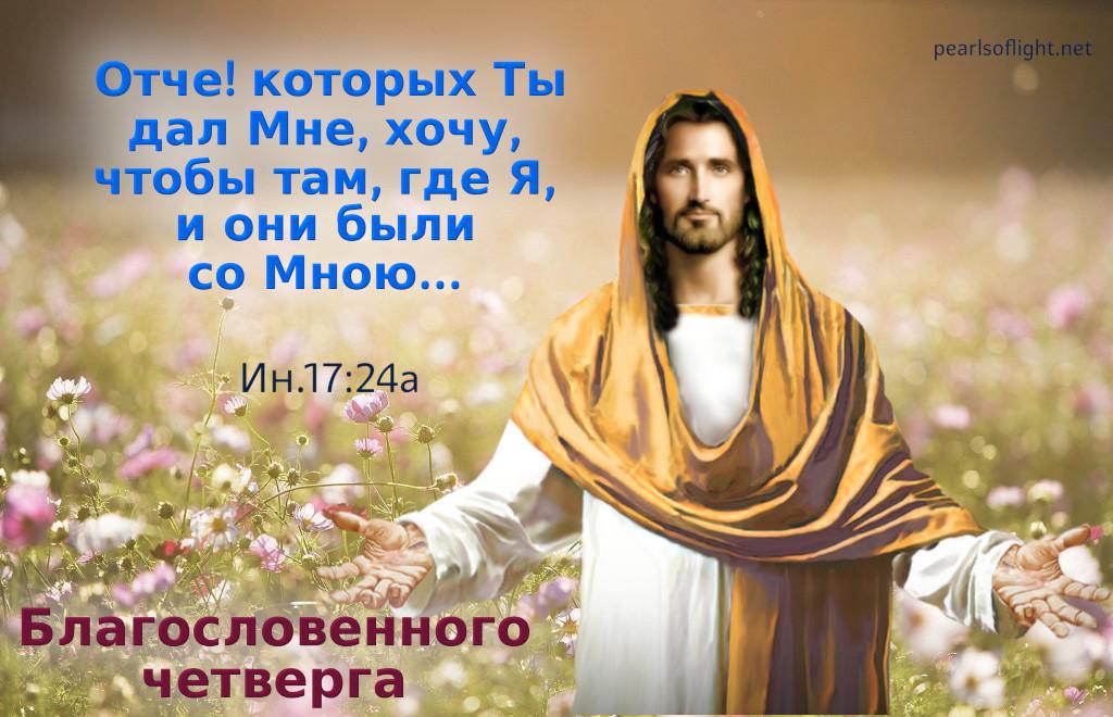 Отче! которых Ты дал Мне, хочу, чтобы там, где Я, и они были
