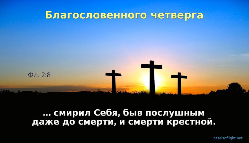 … смирил Себя, быв послушным даже до смерти, и смерти крестной.