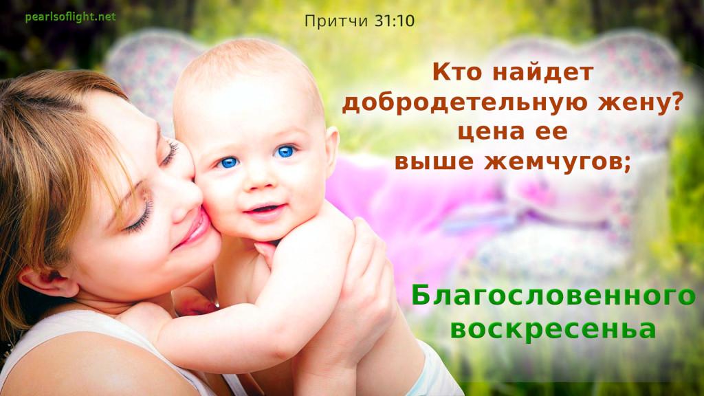 Кто найдет добродетельную жену?