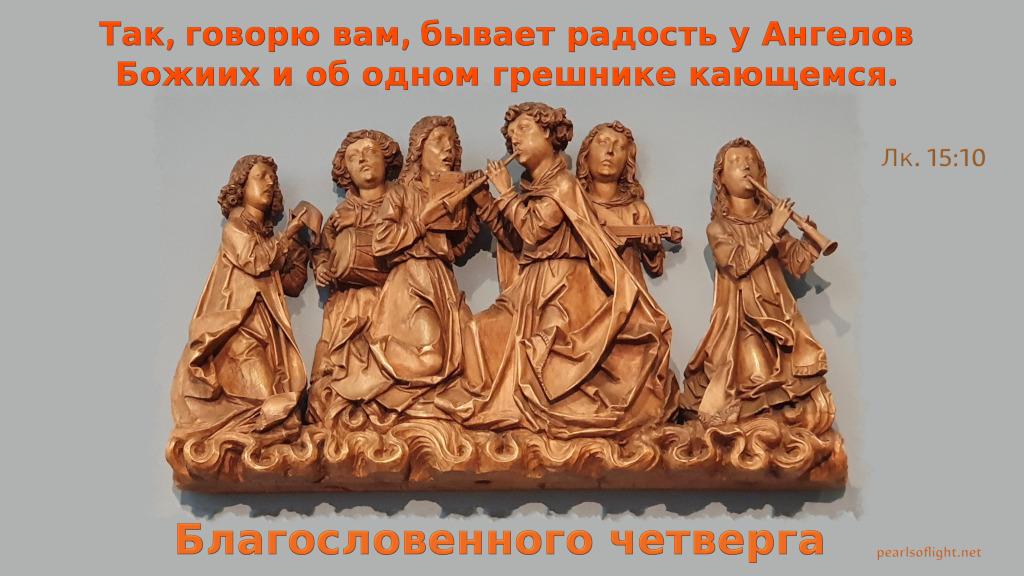 Так, говорю вам, бывает радость у Ангелов…
