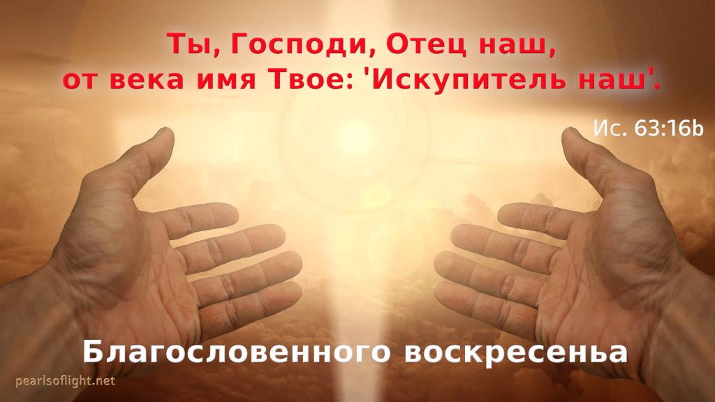 …ы, Господи, Отец наш,от века имя Твое: 'Искупитель наш