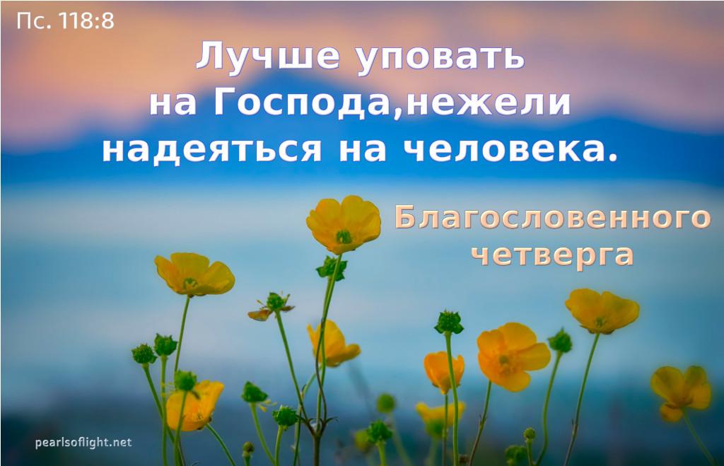 Лучше уповать на Господа,нежели надеяться на человека.
